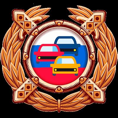 Оформление и Постановка на Учет в ГИБДД г. Калининграда